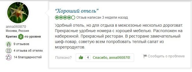Отдых с питанием в Крыму