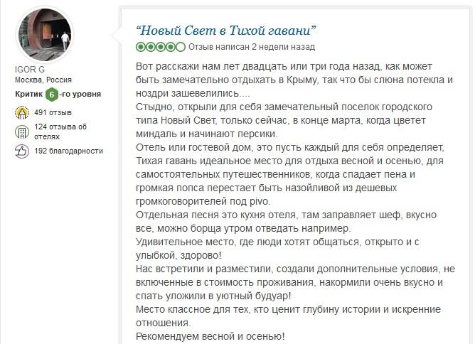 Отель с питанием в Крыму